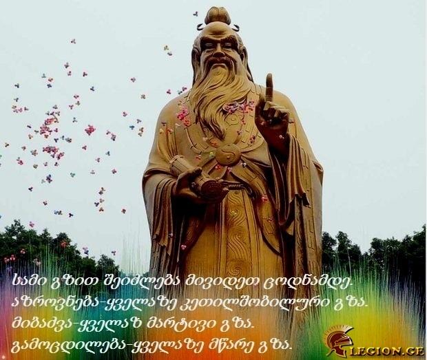 legion.ge_85ec3a01581909.jpg